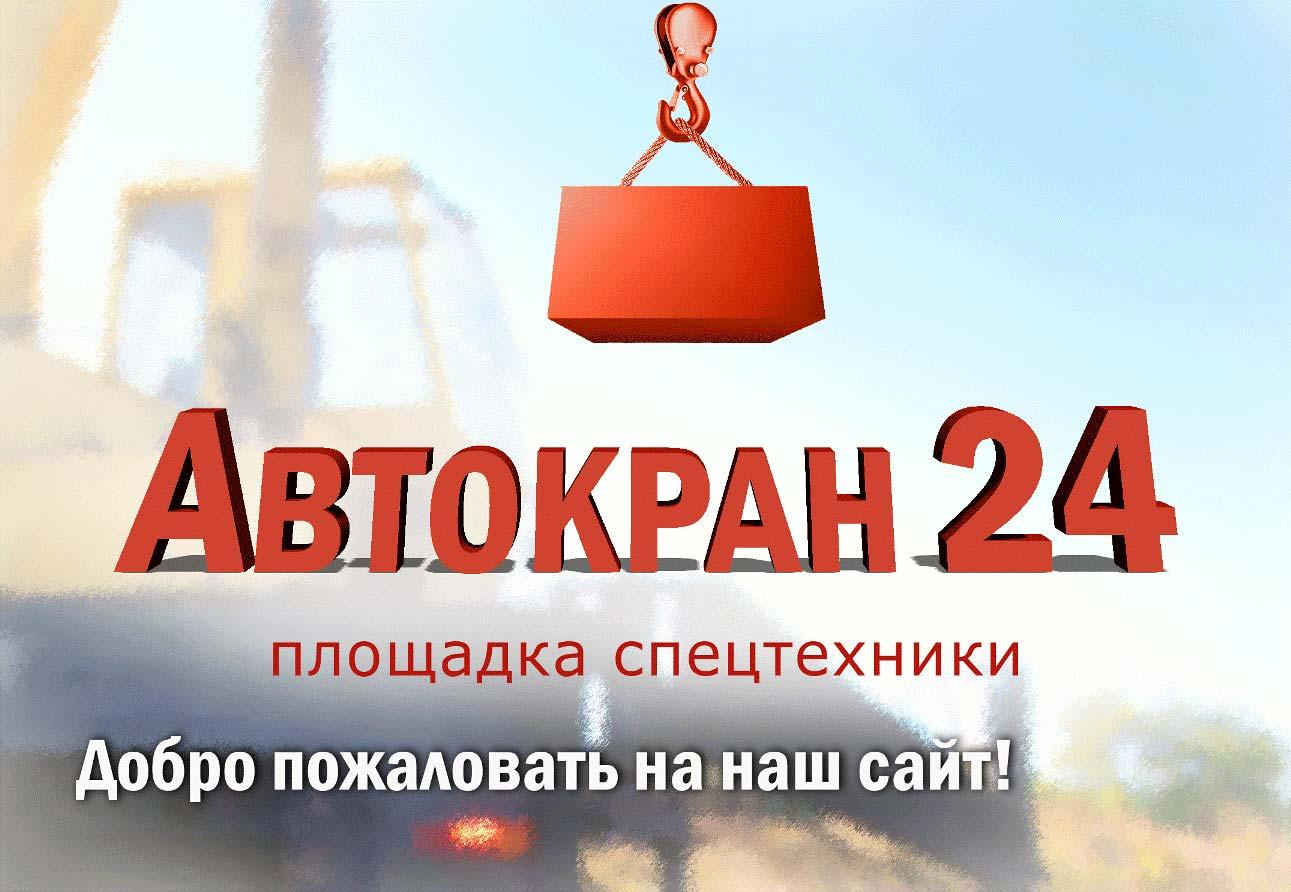 Услуги автокрана и другой спецтехники в Харькове