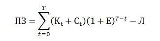 Формула приведенных затрат